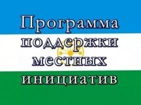 Уважаемые жители с.Дуван-Мечетлино