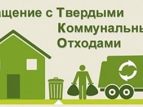 ГРАФИК  сбора ТКО (мусор)  по сельскому поселения Дуван-Мечетлинский сельсовет за январь месяц 2019 г.