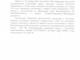 Министерство земельных и имущественных отношений Республики Башкортостан сообщает